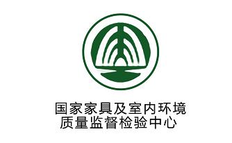 国家家具及室内环境质量监督检验中心
