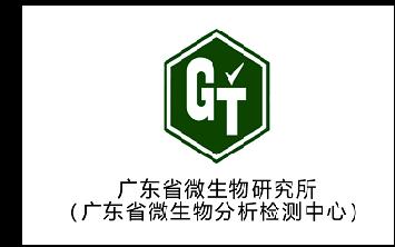 广东省微生物分析检测中心