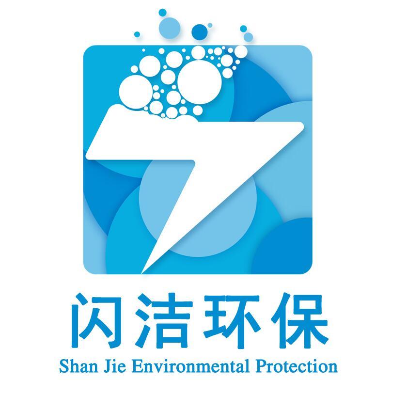 青岛闪洁环保科技有限公司