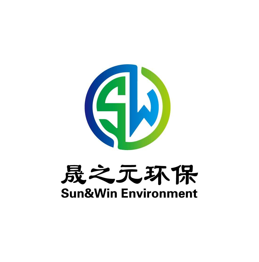 青岛晟之元环保科技有限公司