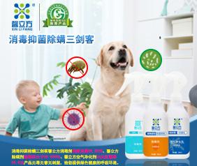 【消毒除螨抑菌】推荐产品