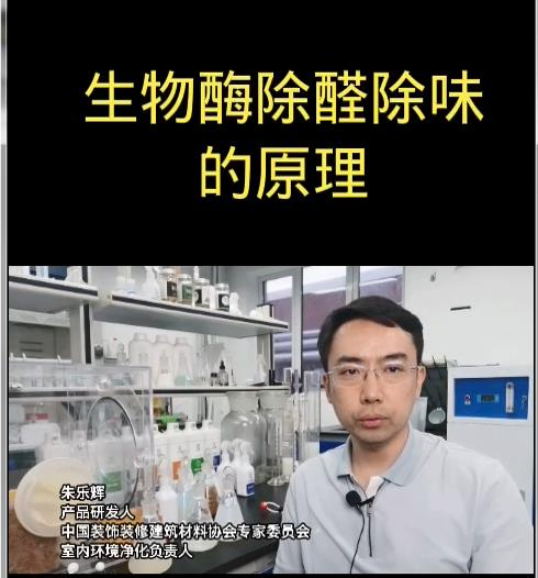 生物酶除醛除味的原理