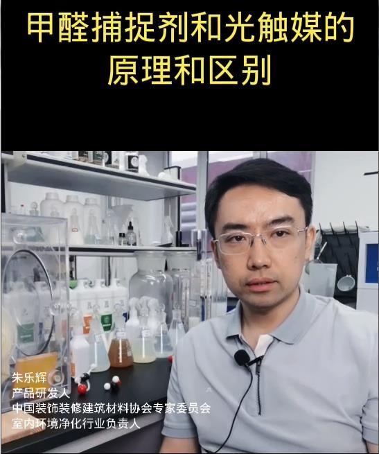 甲醛捕捉剂和光触媒的原理和区别