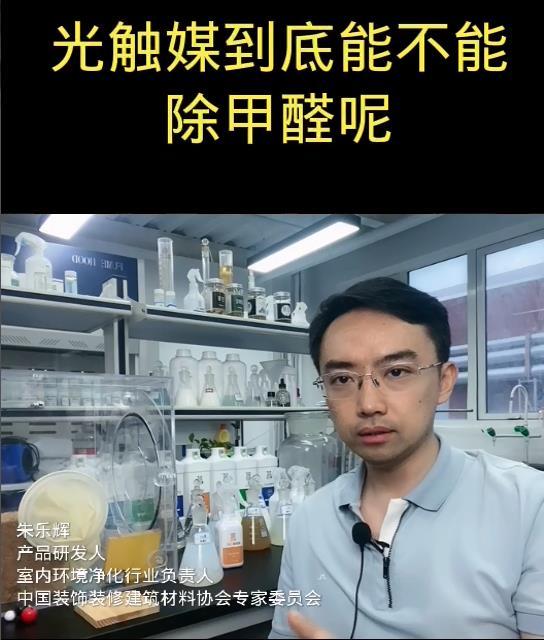光触媒到底能不能除甲醛