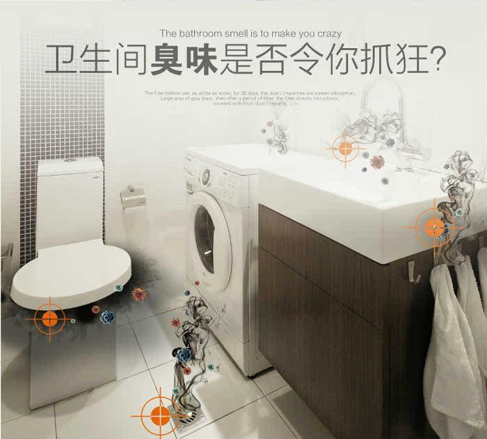 卫生间除臭